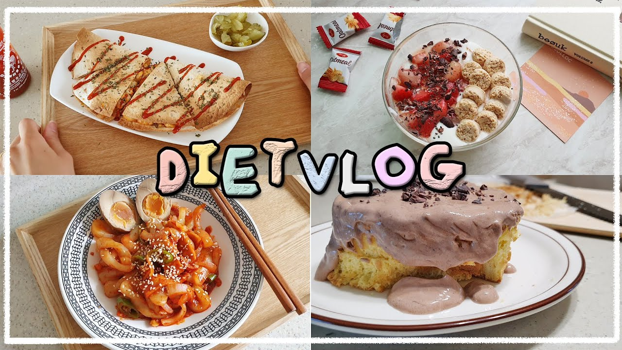 [Eng sub, DIET VLOG] 다이어트 중 떡볶이 먹기, 다이어트 케이크, 요거트볼, 미니바이트, 퀘사디아, 다이어트 간식, 일반식도 맛있게 먹는 나의 다이어트 식단