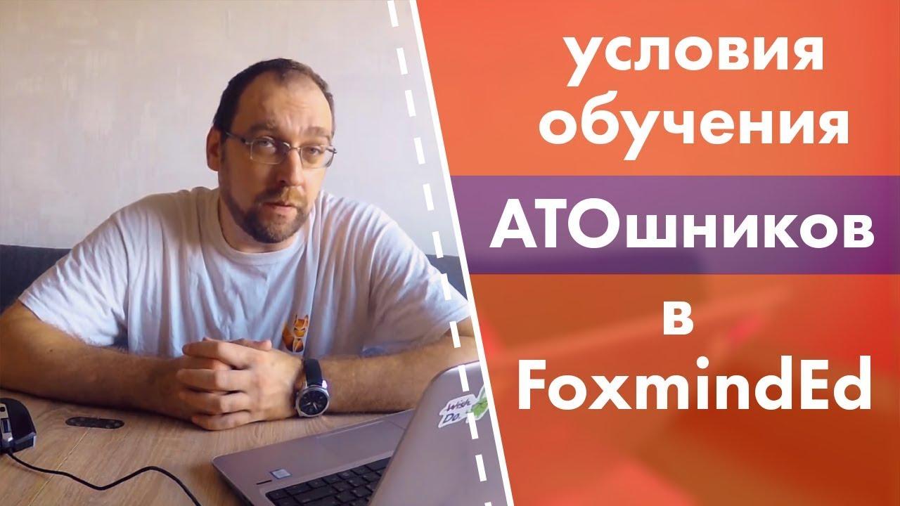 Новые условия обучения АТОшников учебном центре  FoxmindEd
