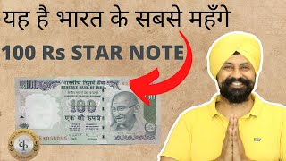 100 RS * STAR NOTE   यहाँ बेचिये 10,000  में   Most valuable 100 rs (*) notes