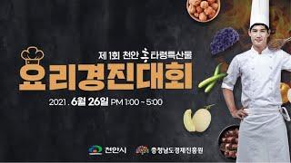 제1회 천안 흥타령 특산물 요리경진대회