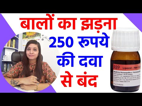 Balo ka jhadna kaise roke | r89 homeopathic medicine review| hair fall solution, treatment & control