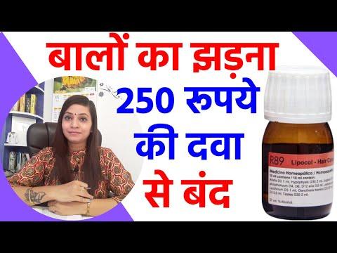 Balo ka jhadna kaise roke | r89 homeopathic medicine review