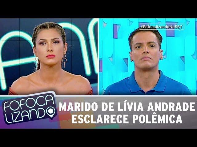 Marido de Lívia Andrade esclarece polêmica ao vivo | Fofocalizando (22/02/19)