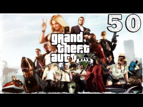 Смотреть прохождение игры Grand Theft Auto V. Серия 50 - Чертова кинопленка.