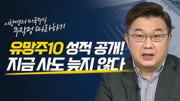 [미국주식 무작정 따라하기] 유망주10 성적 공개! 지금 사도 늦지 않다 / 머니투데이방송 (증시, 증권)