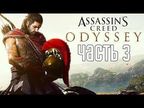 Assassin's Creed: Odyssey ► Прохождение на русском #3 ► ГЕРОЙ ИЛИ БАНДИТ?!