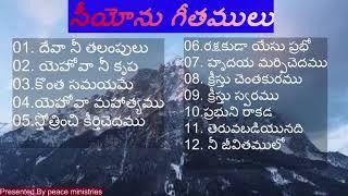 Hebron Telugu Songs Volume-1