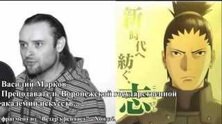 Naruto: The Last movie Каст Русского дубляжа