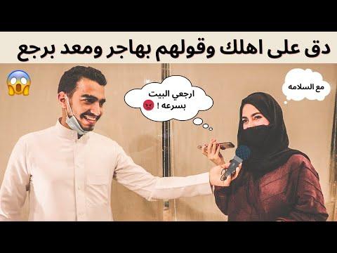تقدر تدق على اهلك وتقولهم انا بهاجر ومعد برجع 😂  شوفو التهزئ 😭💔