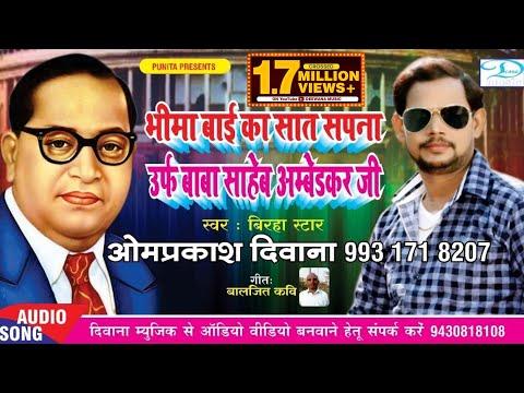 Birha 2018 !! भीमा बाई का सात सपना !! Baba Sahab Ambedkar Ji !! Om Prakash Diwana !! Deewana