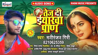 आ गया #Maniranjan Giri का नया सुपरहिट #Bhojpuri_Sad सोंग #2021 - #Tej Di Iyarva Praan #Dard Dil Ke