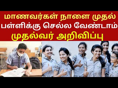 Chief Minister's announcement that students will not go to schools from tomorrow Due to NivarCyclone