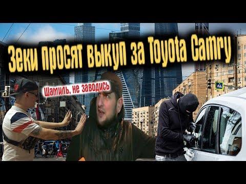 Кидалы зеки с Avito нашли угнанную Toyota Camry