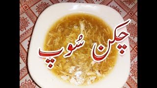 How to Make Chicken Soup Recipe /  Simple Chicken Soup