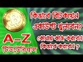 Bitcoin Bangla Tutorial। How To open a Coinbase account Bangla Tutorial। Tuber Bipu