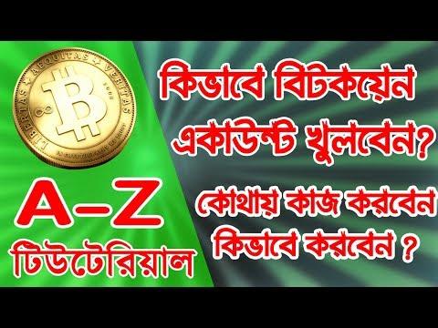 Bitcoin Bangla Tutorial। How To Open A Coinbase Account Bangla Tutorial। Tuber Bipu