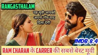 RANGASTHALAM MOVIE EXPLAINED IN HINDI||RAM CHARAN BEST MOVIE||MOST AWAITED MOVIE