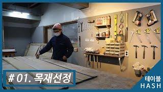 [해쉬_Wood Making] 01.목재선정 - 테이블…