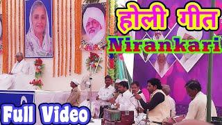 Nirankari Haribhajan Paswan Group Ballia होली गीत 2018!!सुपर हिट!!25वा समागम Kasia Kushinagar UP!!