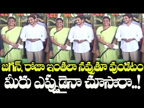 YS Jagan & MLA Roja Enjoyment at Kasturba Gandhi College Opening | AP CM Jagan Latest News