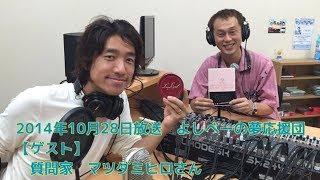 2014年10月28日放送よしべーの夢応援団 【ゲスト】マツダミヒロさん thumbnail