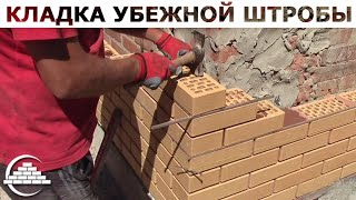 Кирпичная кладка убежной штробы - [masterkladki](Скачайте БЕСПЛАТНО Мини-курс по кирпичной кладке: http://masterkladki.ru/mini_kurs Канал