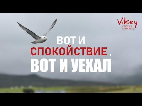 Стих «Вот и спокойствие, вот и уехал» Юлии Соломоновой в исполнении Виктора Корженевского