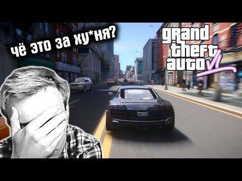 СКАЧАЛ GTA VI?