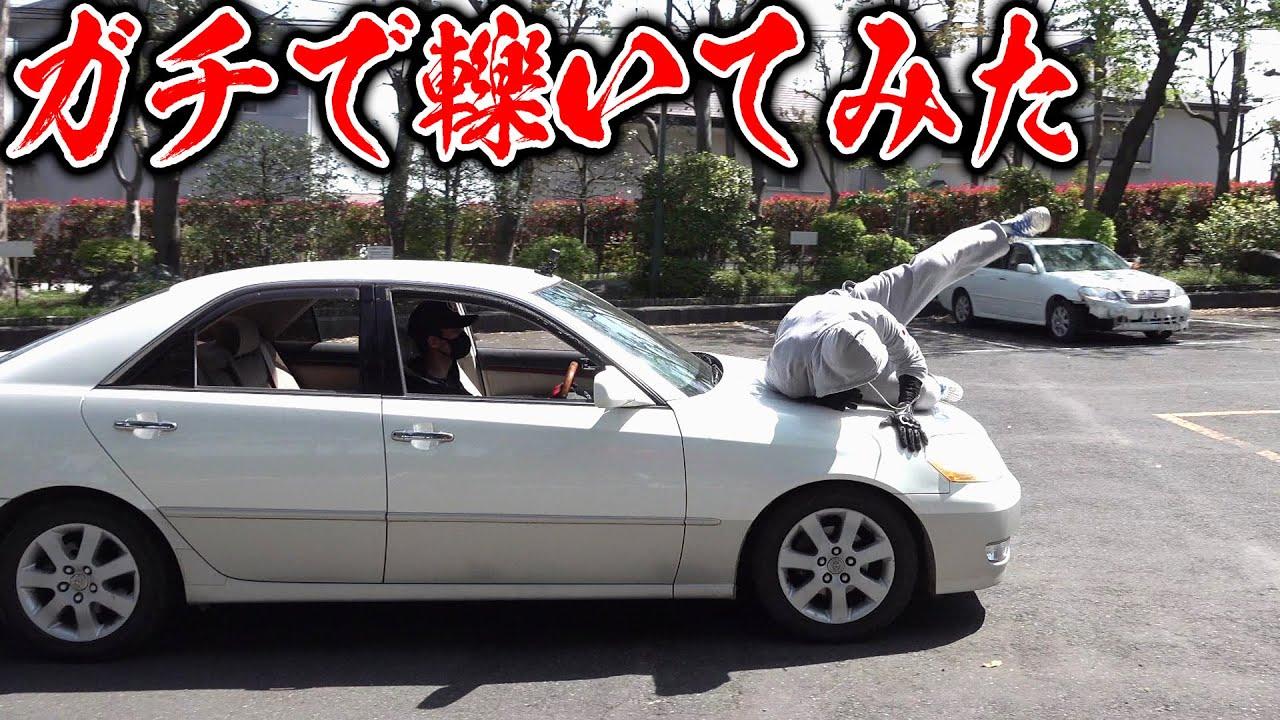 【スタントに挑戦】ガチで車に轢かれてみた!