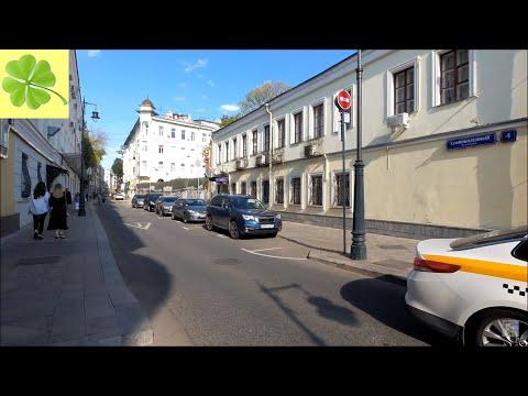 Москва. Прогулка по Кривоколенному переулку (Krivokolennyy Lane) 23.08.2019