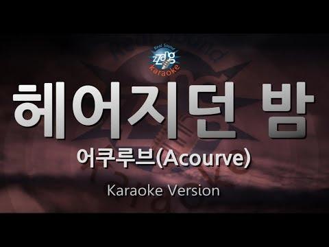 [짱가라오케/원키/노래방] 어쿠루브(Acourve)-헤어지던 밤(The Night Of Parting) [ZZang KARAOKE]