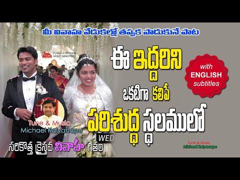 ఈ-ఇద్దరినీ-ఒకటిగా..-|-marriage-song-|-sis.-sony-|-michael-kalyanapu-|-latest-telugu-christian-song