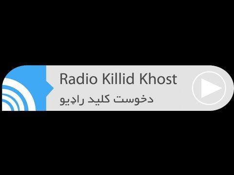 RADIO KILLID -  KHOST  -  AFGHANISTAN   (AFGANISTAN)
