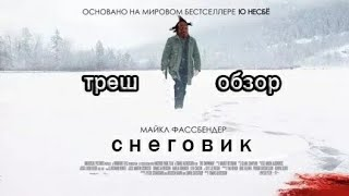 Треш Обзор фильма Снеговик