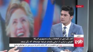 MEHWAR: U.S Election: Discussed/محور: آغاز رای دهی در انتخابات ریاست جمهوری امریکا