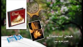 خمائل - نغمات يمنية خليجية على آلة العود - عارف جمن