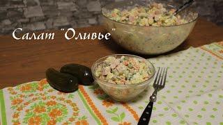 Как сделать вкусный салат Оливье!