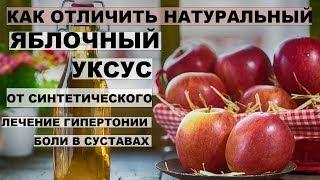как отличить натуральный яблочный уксус