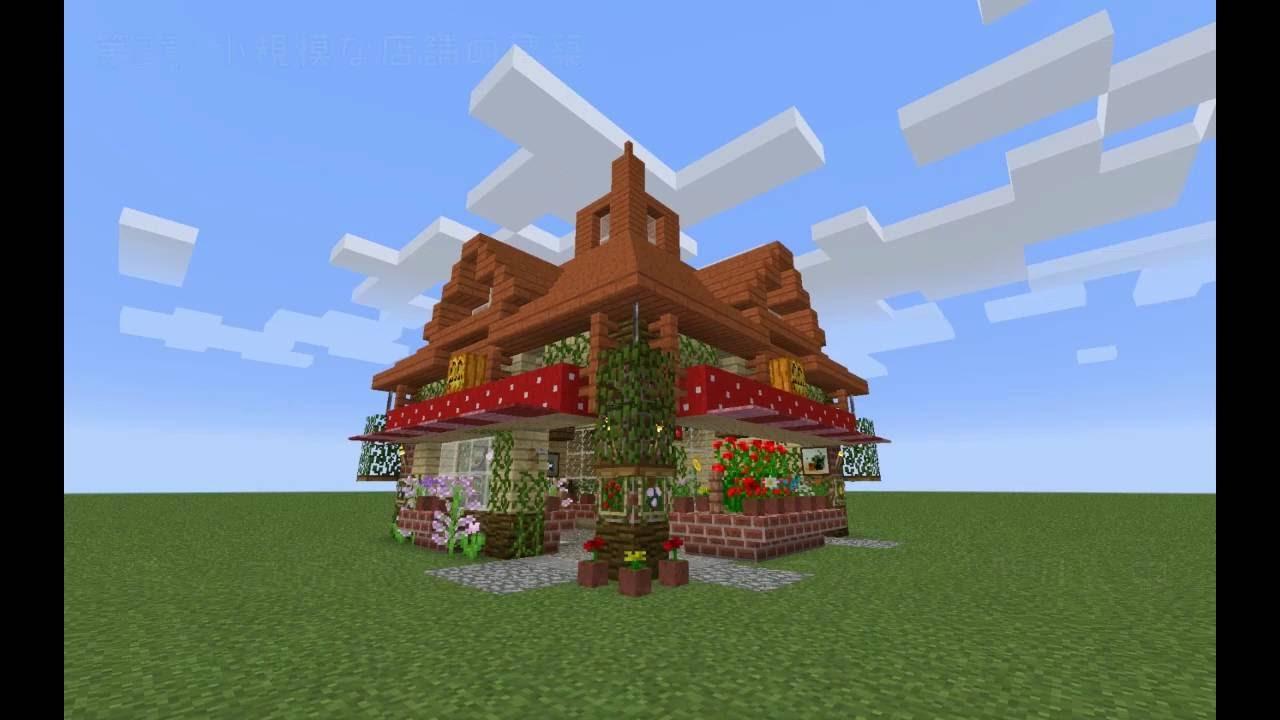 緑豊かなかわいい花屋を作る【できるマインクラフト建築パーフェクトブック 建築動画】