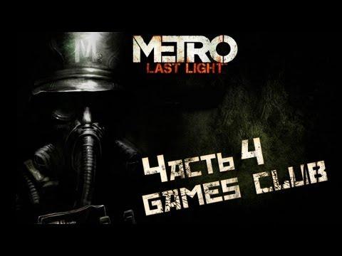 Metro: Last Light. Прохождение игры на 100%. Миссии 12