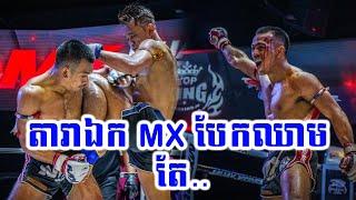 រឿម វណ្ណៈ វាយ តារាឯក បែកឈាម តែ..., MX Muay Xtreme, Kun Khmer TV 25/08/2019