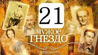 Чужое гнездо 21 серия (сериал 2015) Семейная мелодрама