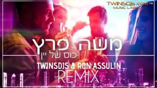 משה פרץ - כוס של יין (Twins DJ