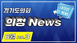 [의정뉴스] 경기도의회 정례회 개회
