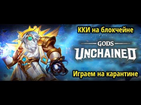 Играем на карантине в Gods Unchained - ККИ на блокчейне Ethereum