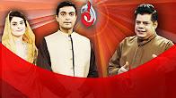 Baraan e Rahmat - Aaj Entertainment - Iftar Transmission - Part 3 - 25th June 2017 - 29th Ramzan