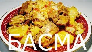 Это надо приготовить.Самое вкусное блюдо. Басма по узбекски.
