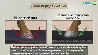 Резиновые маты «Экопол» / «Экопол» резина тўшамалари(, 2014-06-30T11:03:22.000Z)