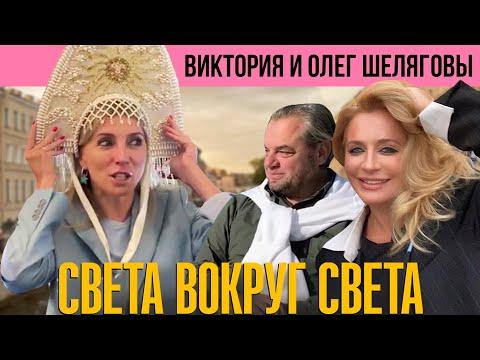 Виктория и Олег Шеляговы: кому на Руси жить хорошо