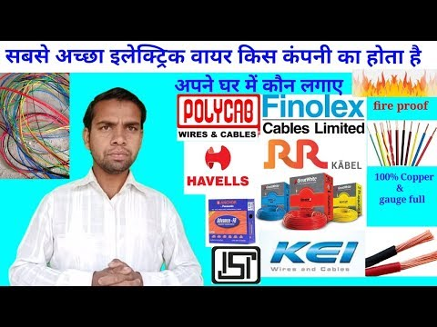 Top quality electric wire company name ।। ewc ।। electric wire best company name ।। wires and cables